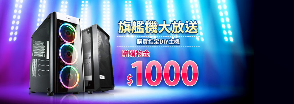 購物金$1000