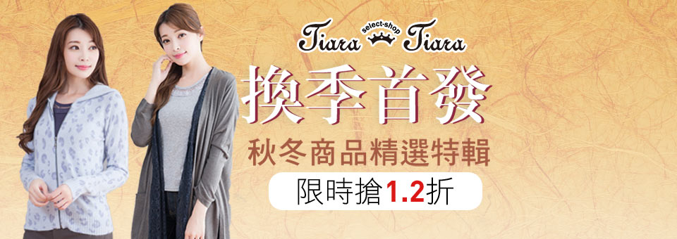 Tiara Tiara|換季特輯1.2折up