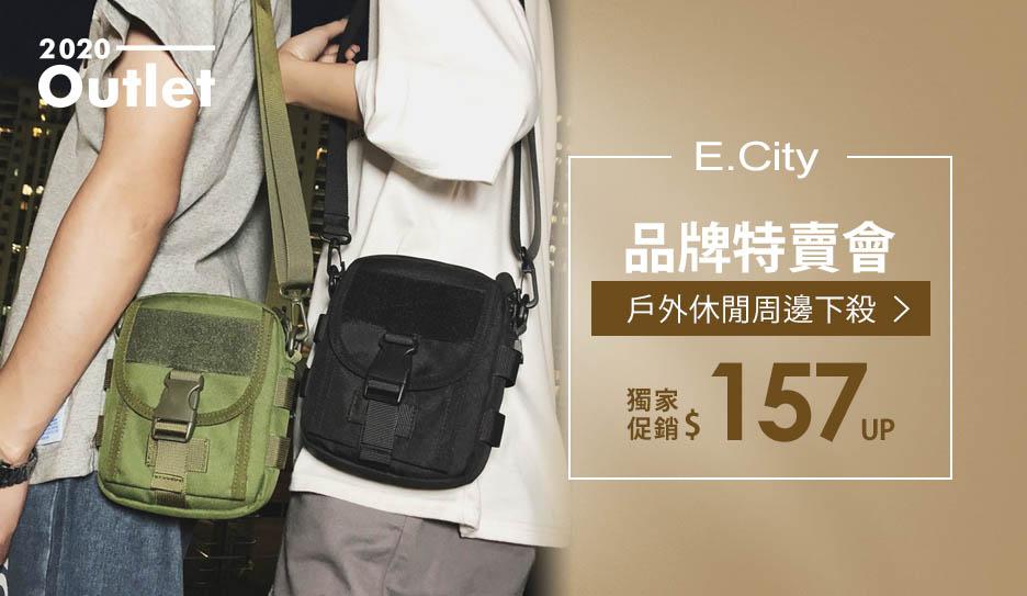 E.CITY特賣會↘79折