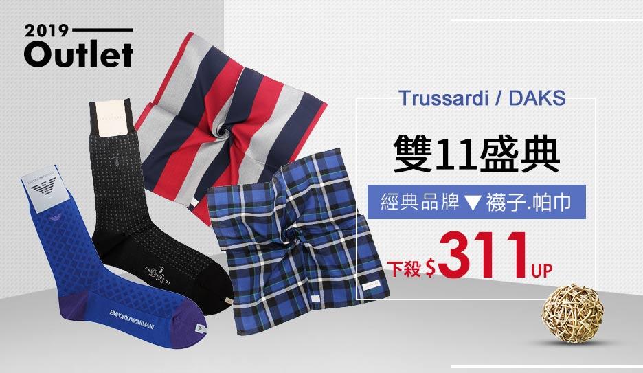 TRUSSARDI/DAKS↘襪子.帕巾311up