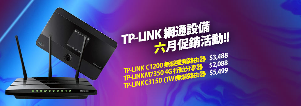 TP-LINK 本月強打活動