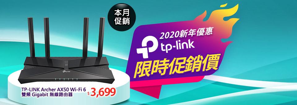 TP-LINK 2020新年特惠活動