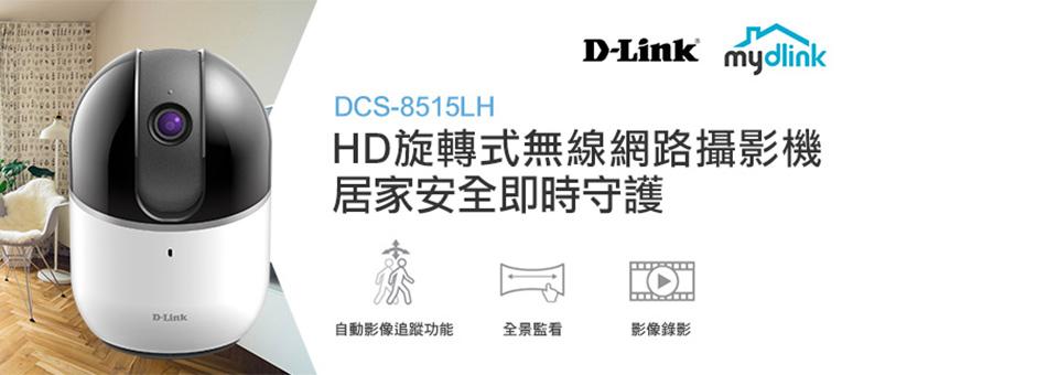 D-Link 無線網路攝影機
