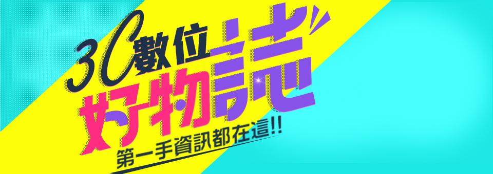 【3C手機資訊報】2020新春過年 3C特輯