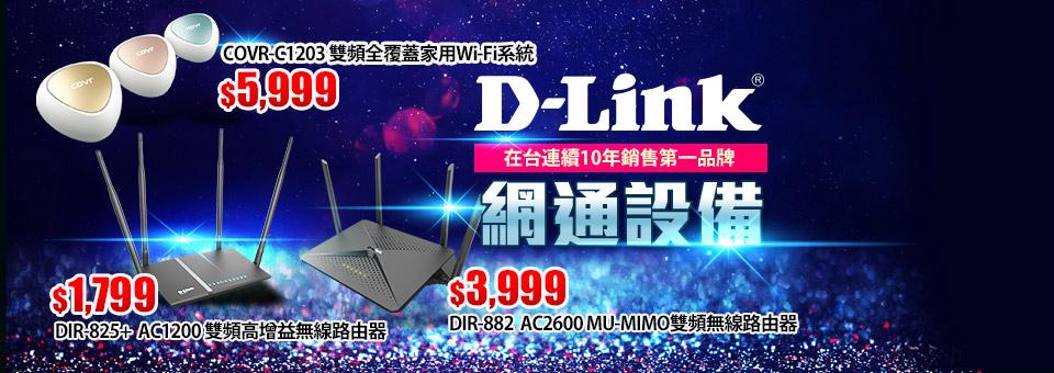 D-Link 本月專案活動