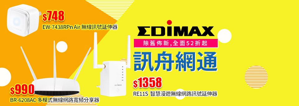 EDIMAX 除舊佈新全面52折起