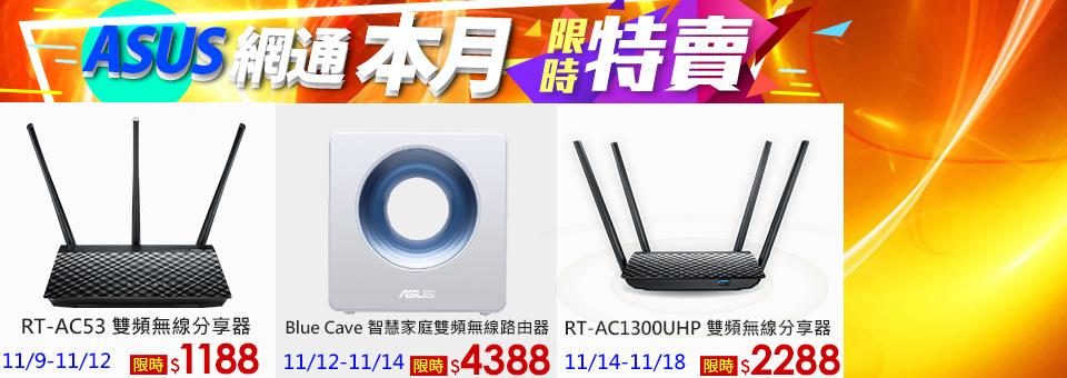 華碩網通特價