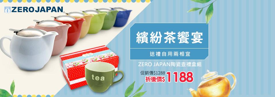 日本ZERO JAPAN↘獨家禮盒組