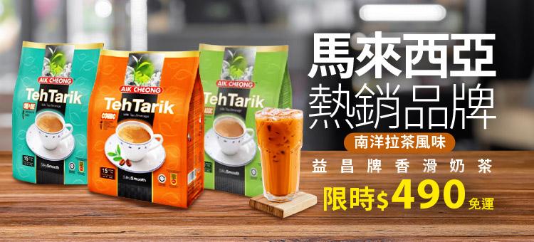 益昌牌奶茶熱賣中