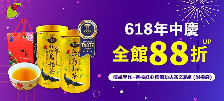 歡慶618喝好茶