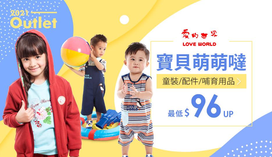 愛的世界 童裝/配件/育嬰用品↘2折up