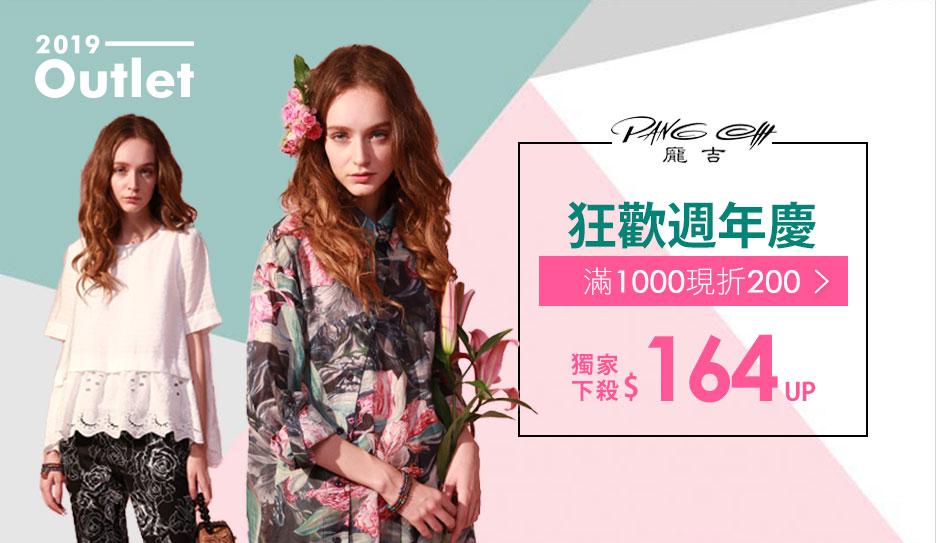 龐吉 專櫃女裝↘滿千折200