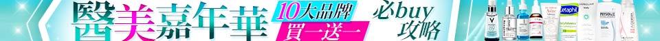 0324美妝EDM