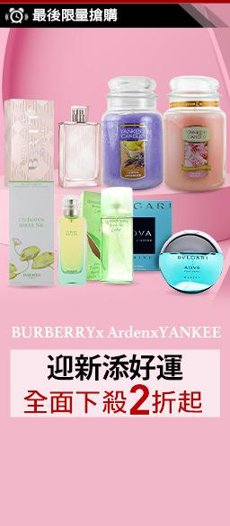BurberryXArden品牌香水↘2折up
