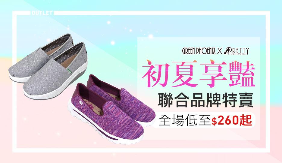 流行女鞋聯合特賣↘260up
