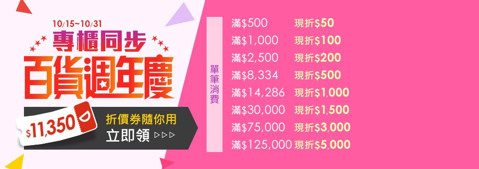 天天最高送11,350元折價券,每人每天限領一次,折價券限領取當天使用完畢。