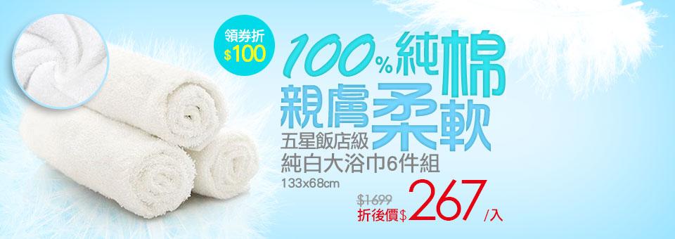 100%純棉材質▼吸濕力強,質感柔軟