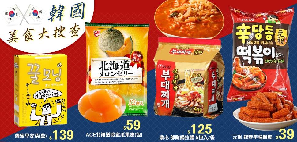 韓國美食大賞