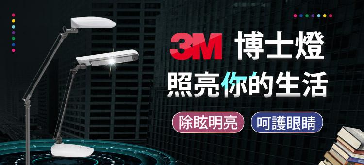 3M博士燈領券折