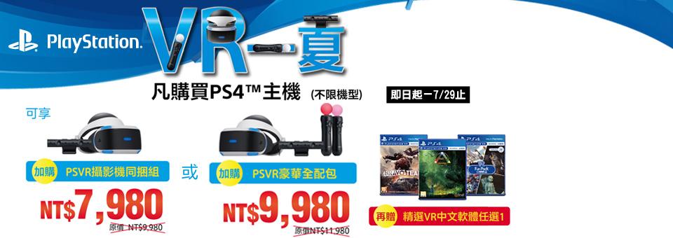 PS VR一夏