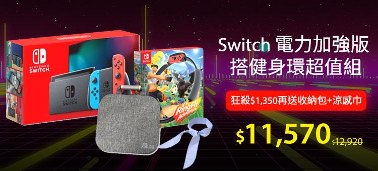 Switch挑戰最低價