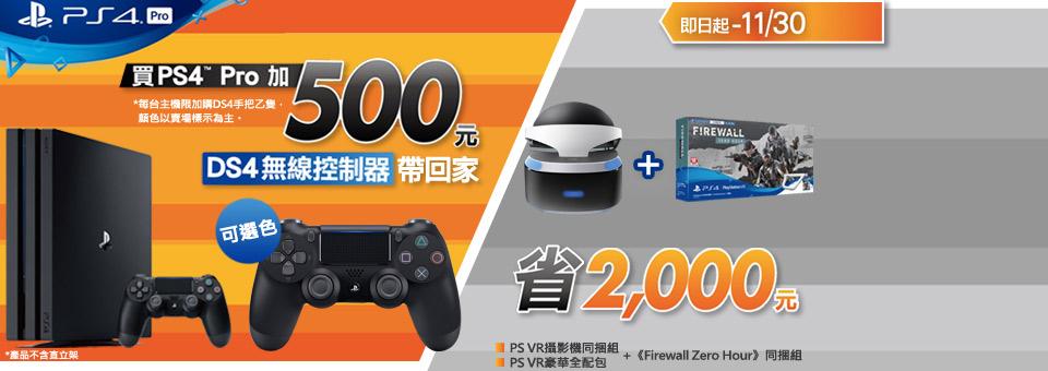 PS4加購手把$500
