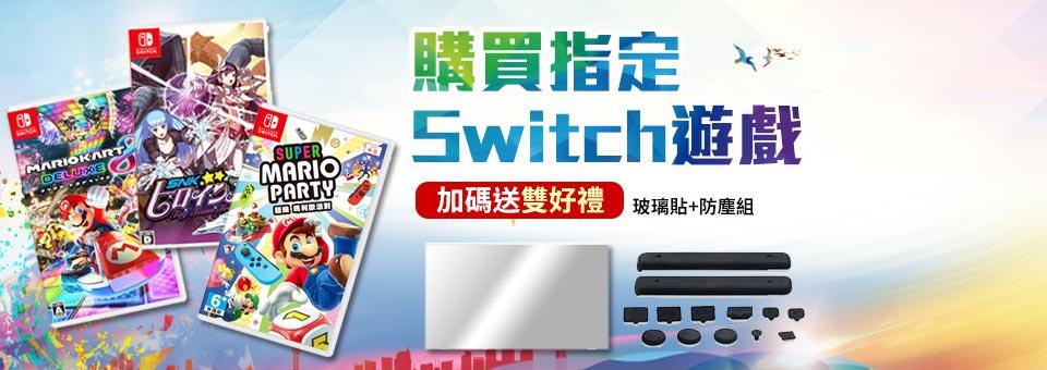 SWITCH遊戲送保貼+防塵組