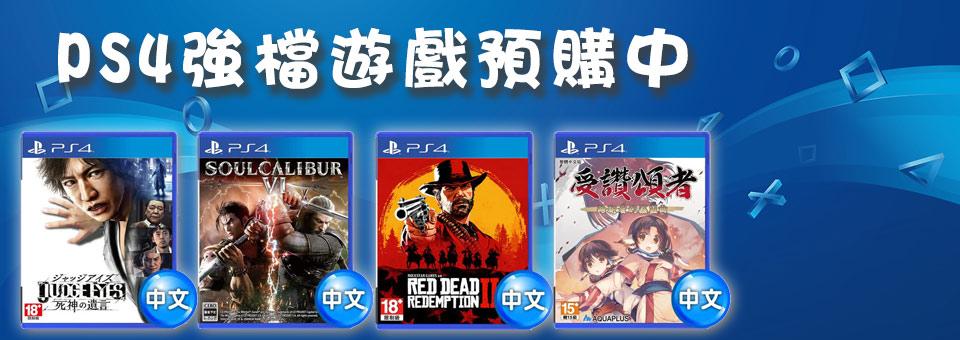 PS4最新遊戲預購
