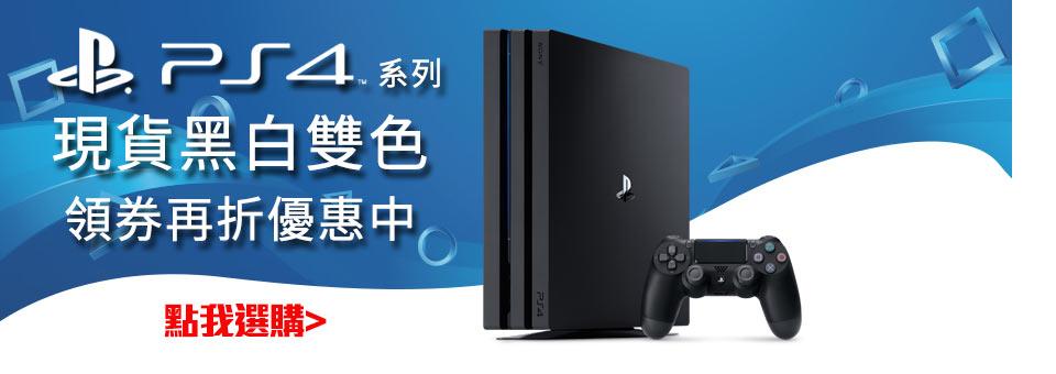PS4系列熱賣中