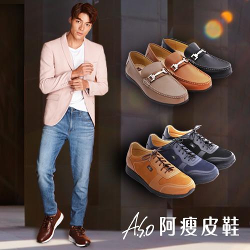 【A.S.O阿瘦集團】男 紳士鞋/休閒鞋