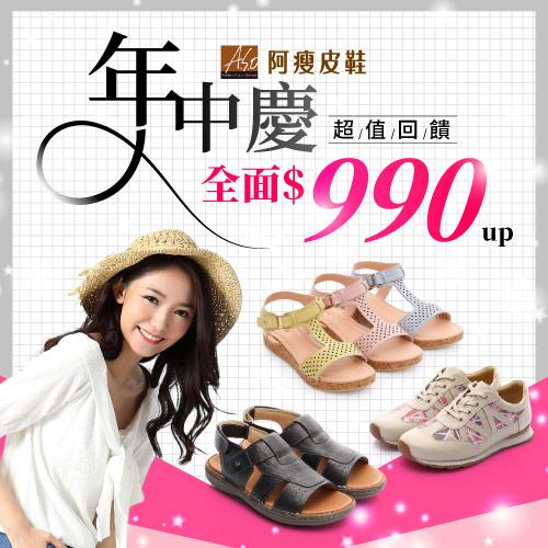 阿瘦皮鞋<br>年中慶特賣