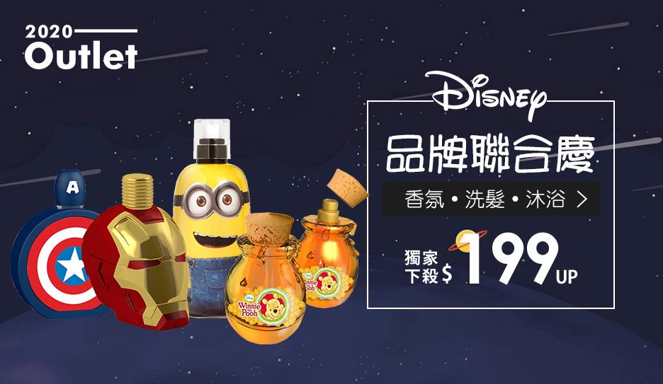 迪士尼聯合品牌慶香氛x洗沐下殺↘$199up
