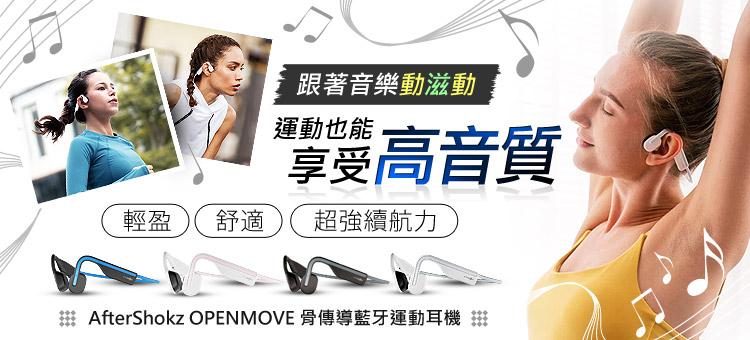耳機新品上市