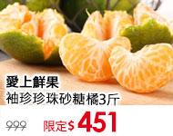 季節限定↘砂糖橘$451