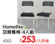Homelike 亞傑餐椅-4入組
