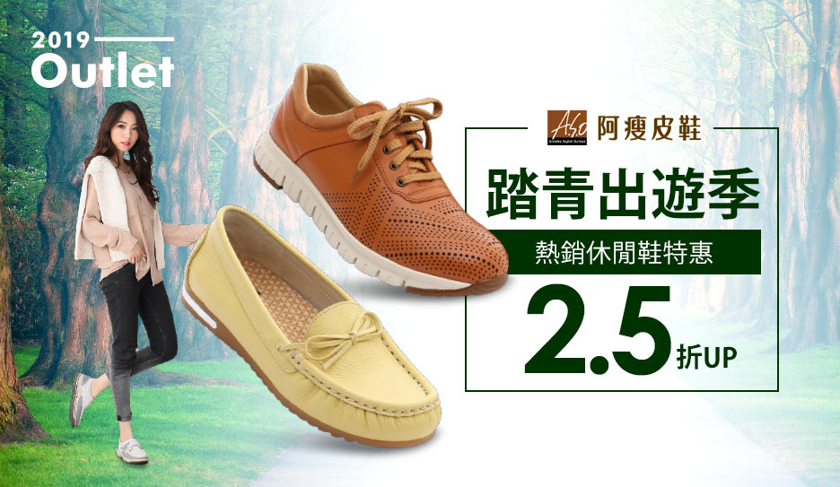 A.S.O阿瘦休閒鞋↘2.5折up