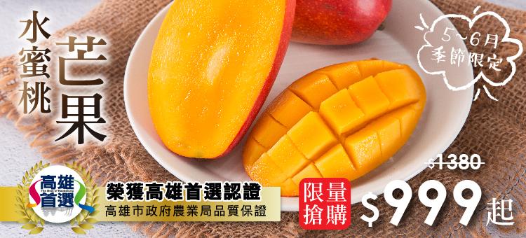 當季芒果熱銷