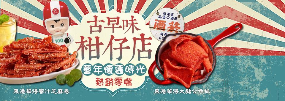道地台灣味零食大集合