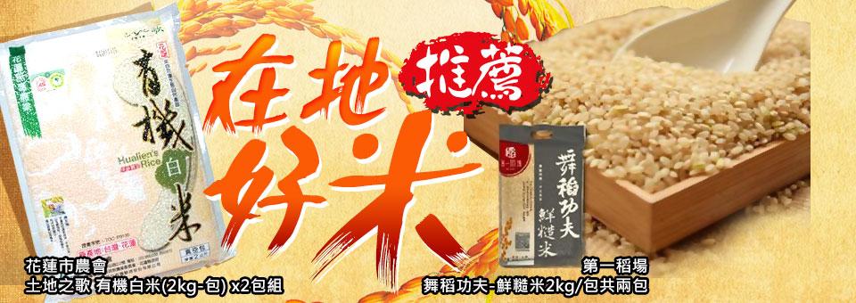 最道地的台灣好米 通通都在這兒
