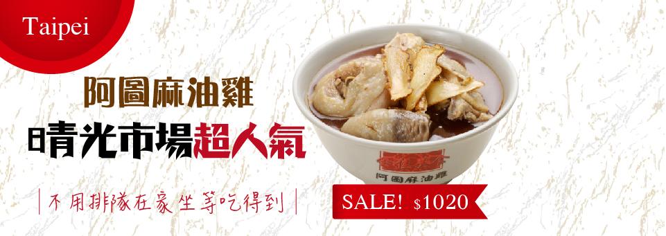 台北阿圖麻油雞