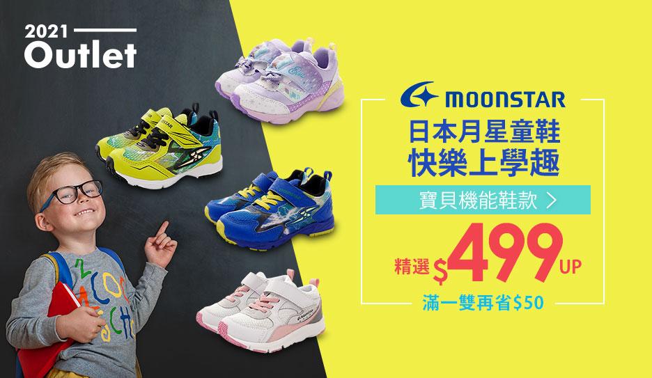 日本月星童鞋↘寶貝童鞋$499up