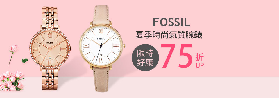 FOSSIL▼