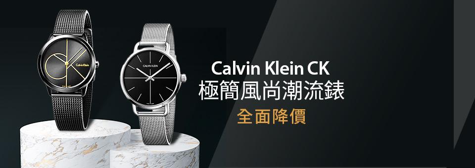 Calvin Klein CK經典錶款79折起