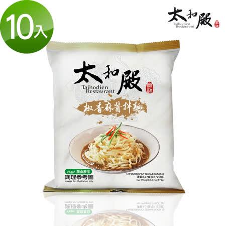 【太和殿】椒香麻醬拌麵(172g/包) x 10包入