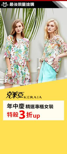 克萊亞 專櫃女裝↘新款3折up