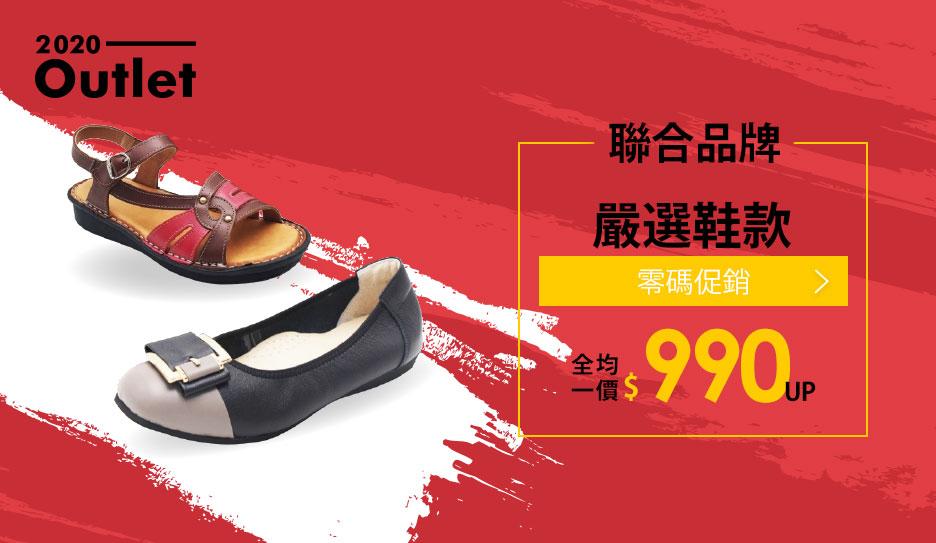 米蘭皮鞋 聯合品牌零碼均一價↘990