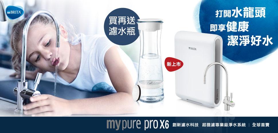 X6 超微濾專業級淨水系統