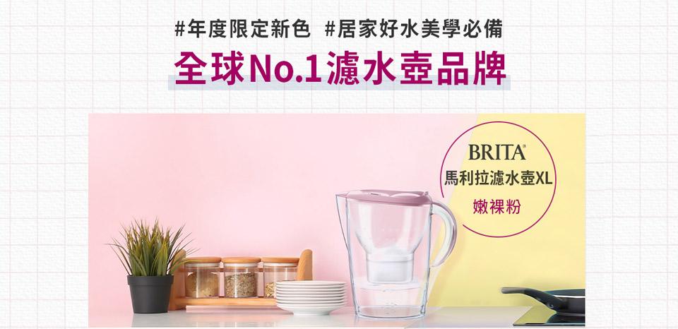 【BRITA】馬利拉濾水壺3.5L(嫩裸粉) XL