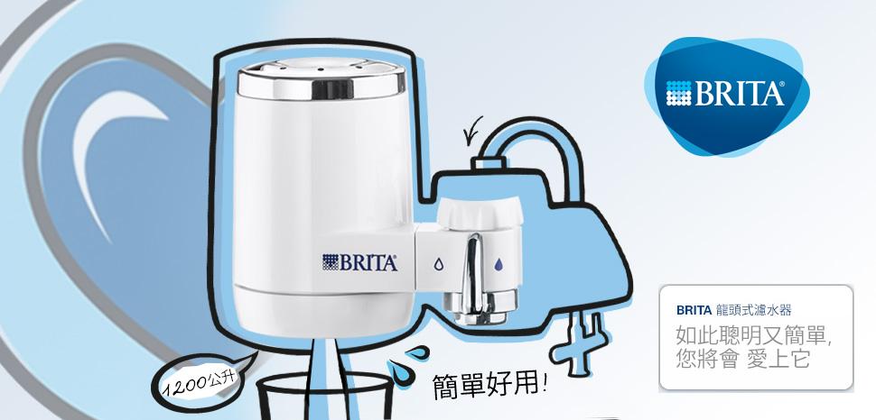 隨開即用最便利★On Tap龍頭式濾水器