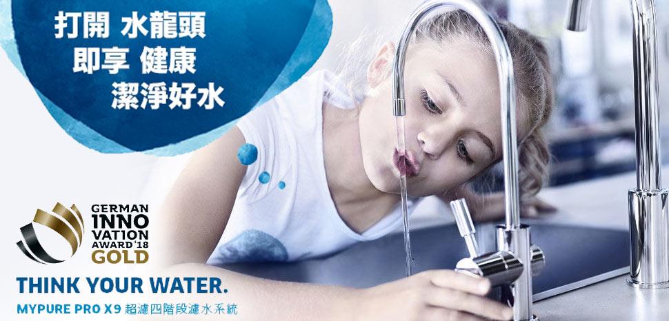 德國BRITA櫥下型濾水器★打開水龍頭就能飲用清新好水